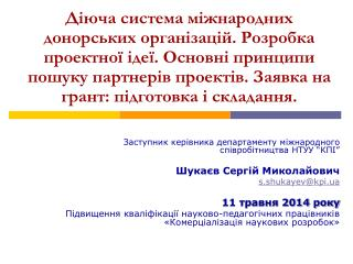 """Заступник керівника департаменту міжнародного співробітництва НТУУ """"КПІ"""""""
