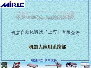 安川 NX100 机器人基础教育培训