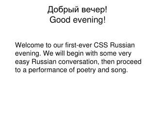 Добрый вечер! Good evening!