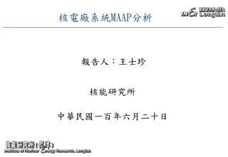 核電廠系統 MAAP 分析