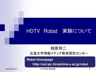 HDTV mpeg2ts  実験について