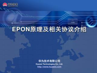 EPON 原理及相关协议介绍