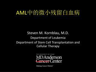 AML 中的微小残留白血病