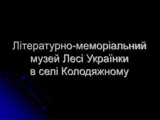Літературно-меморіальний музей Лесі Українки в  селі  Колодяжному