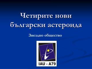 Четирите нови български астероида
