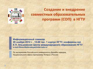 Создание и внедрение  совместных образовательных программ (СОП)  в НГТУ