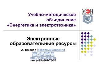 Учебно-методическое  объединение «Энергетика и электротехника»