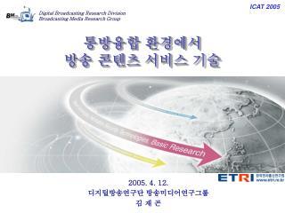 통방융합 환경에서  방송 콘텐츠 서비스 기술