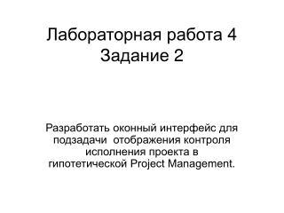 Лабораторная работа 4 Задание  2