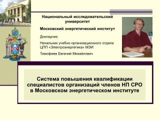 Докладчик:  Начальник учебно-организационного отдела ЦПП «Электроэнергетика» МЭИ