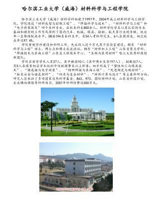哈尔滨工业大学(威海)材料科学与工程学院