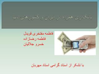 بانکداری همراه در ایران و کشورهای دنیا