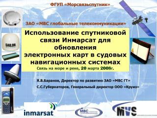 ЗАО «МВС глобальные телекоммуникации»