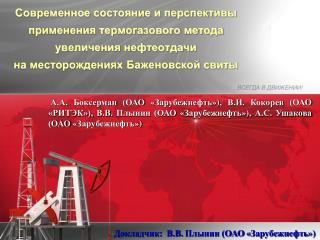 Докладчик:  В.В.  Плынин  (ОАО « Зарубежнефть »)