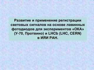 LHCb  детектор