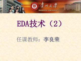 EDA 技术( 2 )