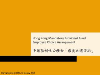 Hong Kong Mandatory Provident Fund Employee Choice Arrangement 香港強制性公積金「僱員自選安排」
