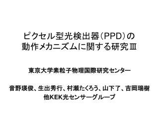 ピクセル型光検出器( PPD )の 動作メカニズムに関する研究 Ⅲ