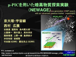 μ -PIC を用いた暗黒物質探索実験 ( NEWAGE )