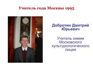 Учитель года Москвы 1995