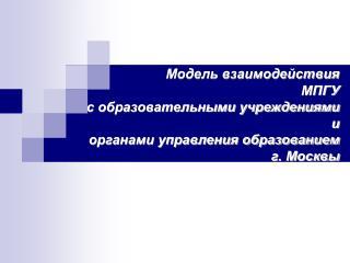 Взаимодействие МПГУ с образовательными учреждениями системы Департамента образования города Москвы