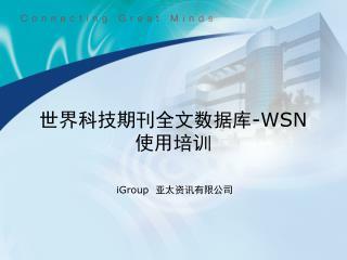 世界科技期刊全文数据库 -WSN 使用培训
