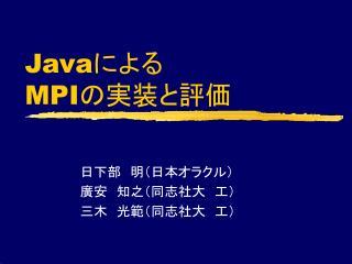 Java による MPI の実装と評価