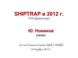 SHIPTRAP  в 201 2  г. ГСИ (Дармштадт)