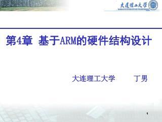 第 4 章 基于 ARM 的硬件结构设计