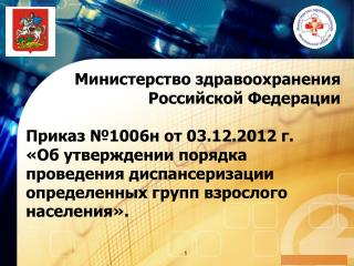 Министерство здравоохранения Российской Федерации Приказ №1006н от 03.12.2012 г.