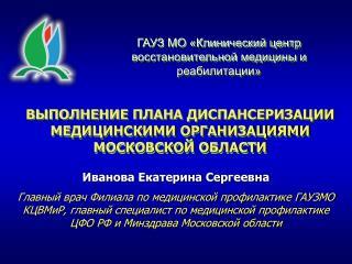 ГАУЗ МО «Клинический центр восстановительной медицины и реабилитации»