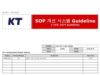 SOP  개선 시스템  Guideline ( 사업팀 담당자  Guideline)