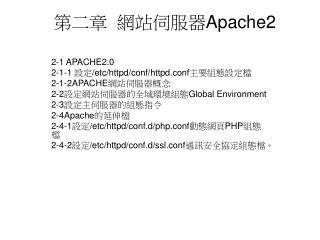 第二章  網站伺服器 Apache2