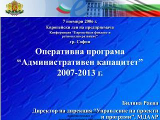 """Оперативна програма """"Административен капацитет"""" 2007-2013 г."""
