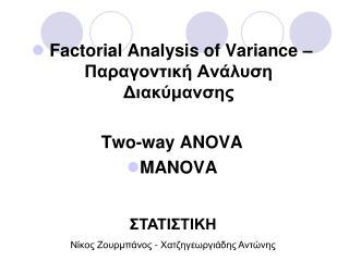 Factorial Analysis of Variance –  Παραγοντική Ανάλυση Διακύμανσης Two-way ANOVA MANOVA