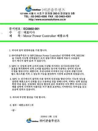 ( 주 ) 이콘솔루션즈 137-899 서울시 서초구 양재동  392-5  정경빌딩  3 층