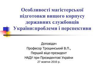 Доповідач Професор Трощинський В.П., Перший віце-президент НАДУ при Президентові України