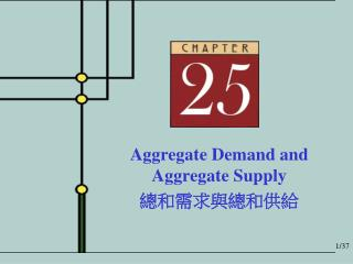 Aggregate Demand and  Aggregate Supply 總和需求與總和供給