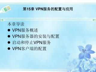 ? 15 ?  VPN ????????