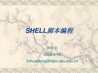 SHELL 脚本编程