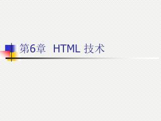 第 6 章   HTML  技术