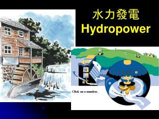 ???? Hydropower