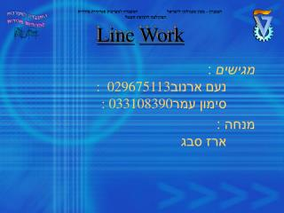 Line Work