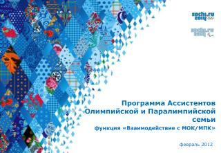 Программа Ассистентов Олимпийской и Паралимпийской семьи функция «Взаимодействие с МОК/МПК»