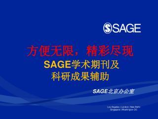 SAGE 北京办公室