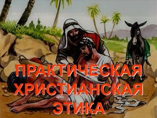 ПРАКТИЧЕСКАЯ  ХРИСТИАНСКАЯ  ЭТИКА