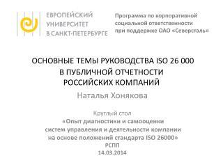 основные темы Руководства  ISO 26 000 в публичной отчетности  российских компаний