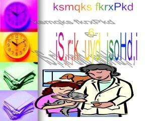 ksmqks fkrxPkd 6-