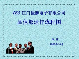 PSC  江门佳泰电子有限公司 品保部运作流程图 品 保 2008 年 10 月