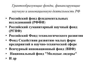 Грантообразующие фонды, финансирующие научную и инновационную деятельность РФ